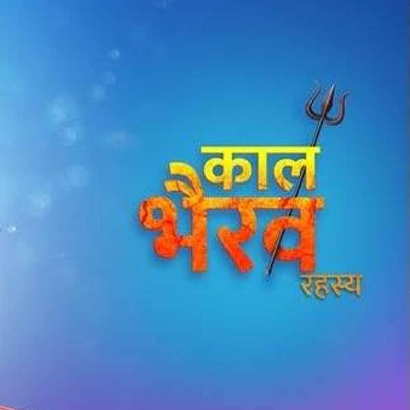 Star Bharat brings Kaal Bhairav Rahasya 2 with a new mystery
