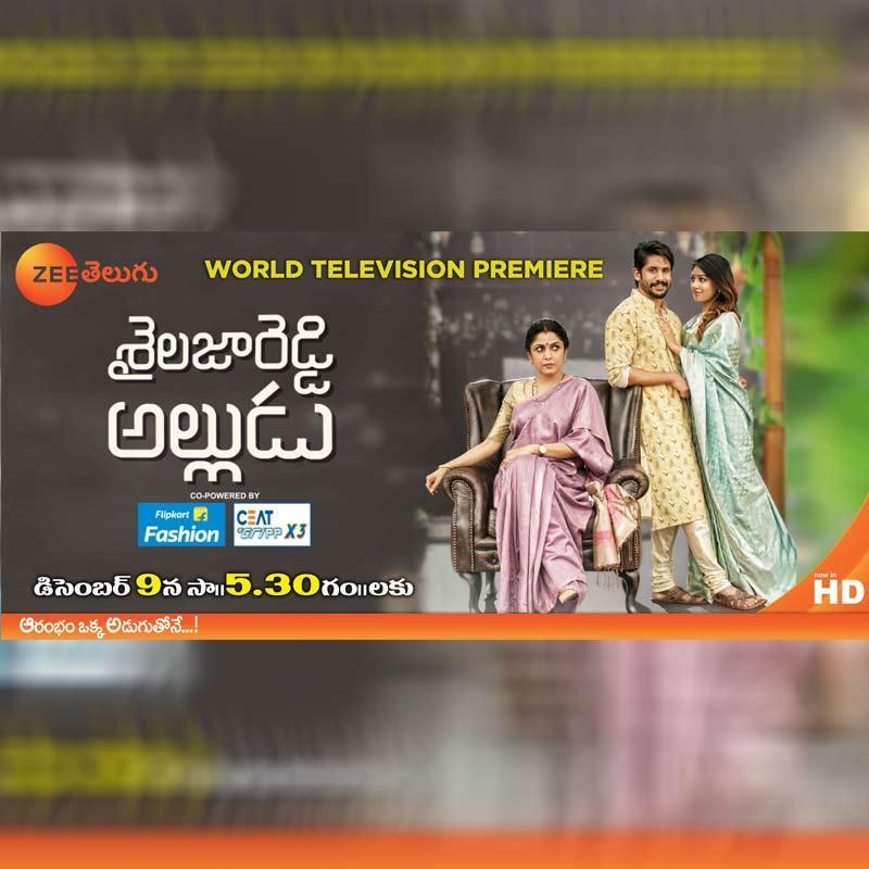 Zee Telugu Announces World Television Premiere Of Shailaja Reddy