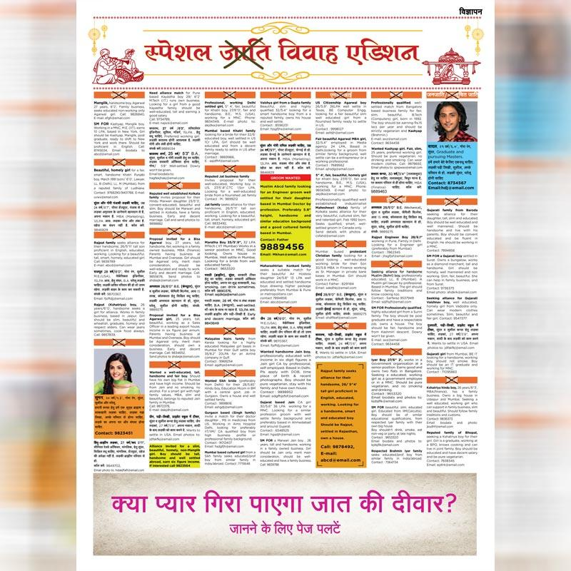 &TV introduces first-ever Special Jaati-Free Matrimony Page