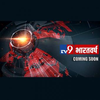 https://indiantelevision.com/sites/default/files/styles/340x340/public/images/tv-images/2019/02/16/TV9_Bharatvarsh.jpg?itok=lzr3B7fe