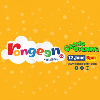 https://indiantelevision.com/sites/default/files/styles/340x340/public/images/tv-images/2019/06/08/rongeen_tv.jpg?itok=a0ogYWmO