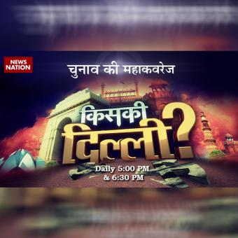 https://indiantelevision.com/sites/default/files/styles/340x340/public/images/tv-images/2020/01/22/news-nation.jpg?itok=nEeuRfek