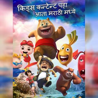https://indiantelevision.com/sites/default/files/styles/340x340/public/images/tv-images/2020/02/19/kids.jpg?itok=sZp5EnbI
