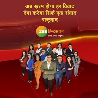 https://indiantelevision.com/sites/default/files/styles/340x340/public/images/tv-images/2020/12/08/zee-hindustan.jpg?itok=n6tcQ8cp
