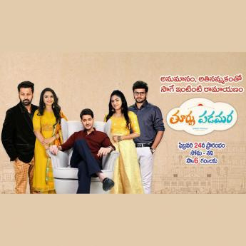 https://indiantelevision.com/sites/default/files/styles/345x345/public/images/tv-images/2020/02/20/Zee_Telugu_new.jpg?itok=WmpxJ069