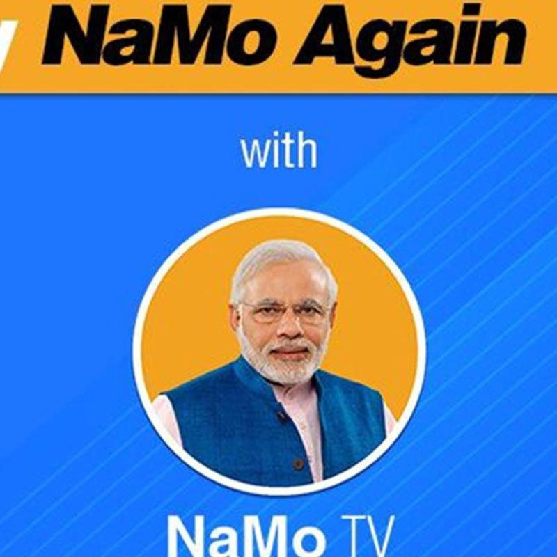 https://indiantelevision.com/sites/default/files/styles/smartcrop_800x800/public/images/tv-images/2019/04/17/namotv.jpg?itok=r8jgtgo6